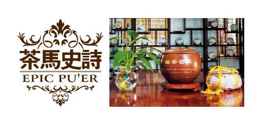 普洱新华国茶有限公司