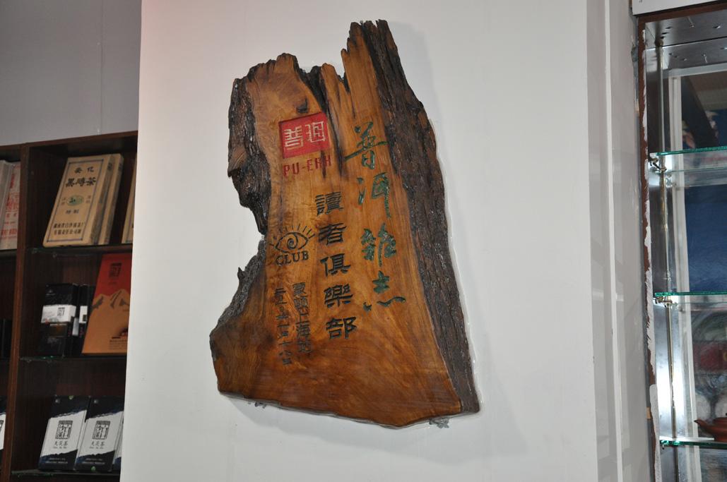 《普洱》杂志读者俱乐部上海服务中心