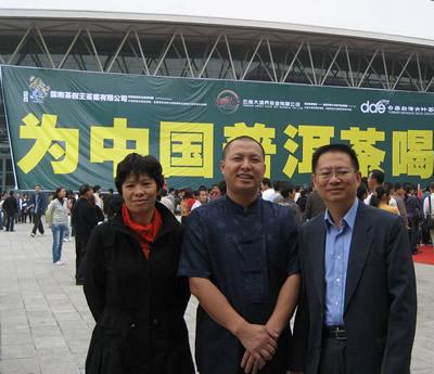 云南茶企首次联手打造普洱茶品牌文化