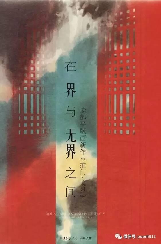 在界与无界之间——读郝平版画新作《推门·境界》